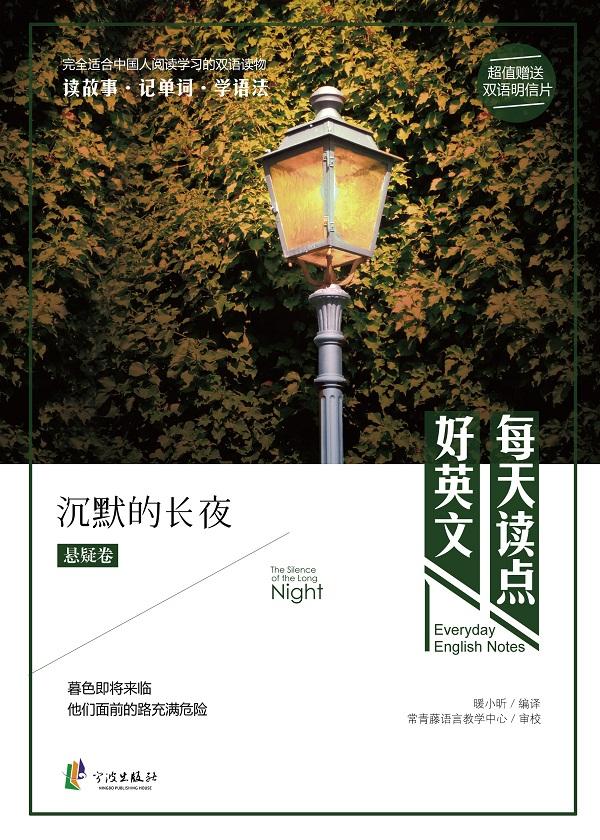 每天读点好英文:沉默的长夜