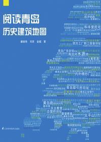 阅读青岛——历史建筑地图
