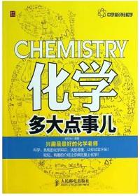 化学多大点事