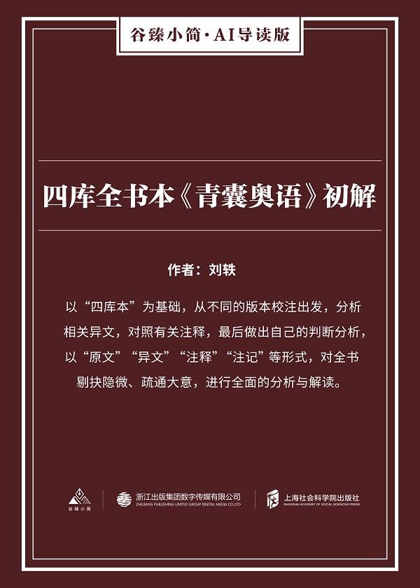 四库全书本《青囊奥语》初解(谷臻小简·AI导读版)