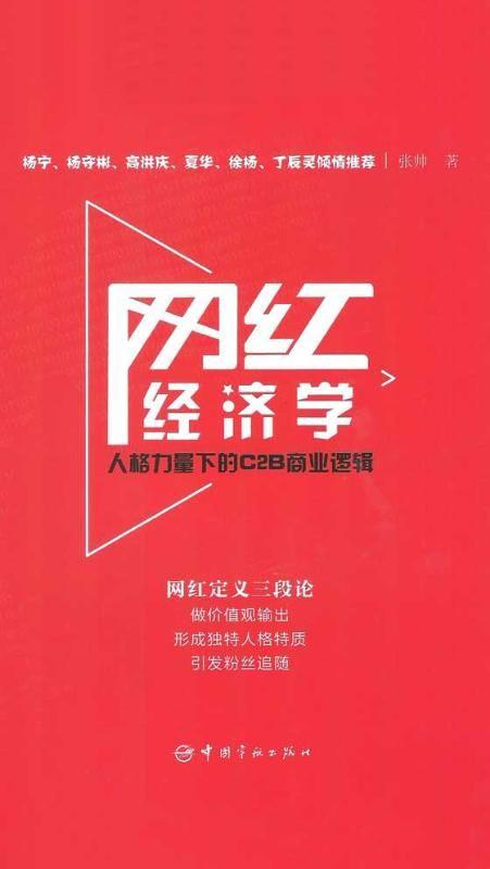 网红经济学:人格力量下的C2B商业逻辑