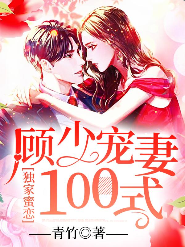 独家蜜恋:顾少宠妻100式