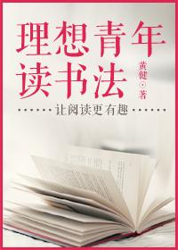 理想青年读书法