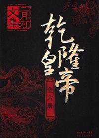 二月河文集·乾隆皇帝(新版)