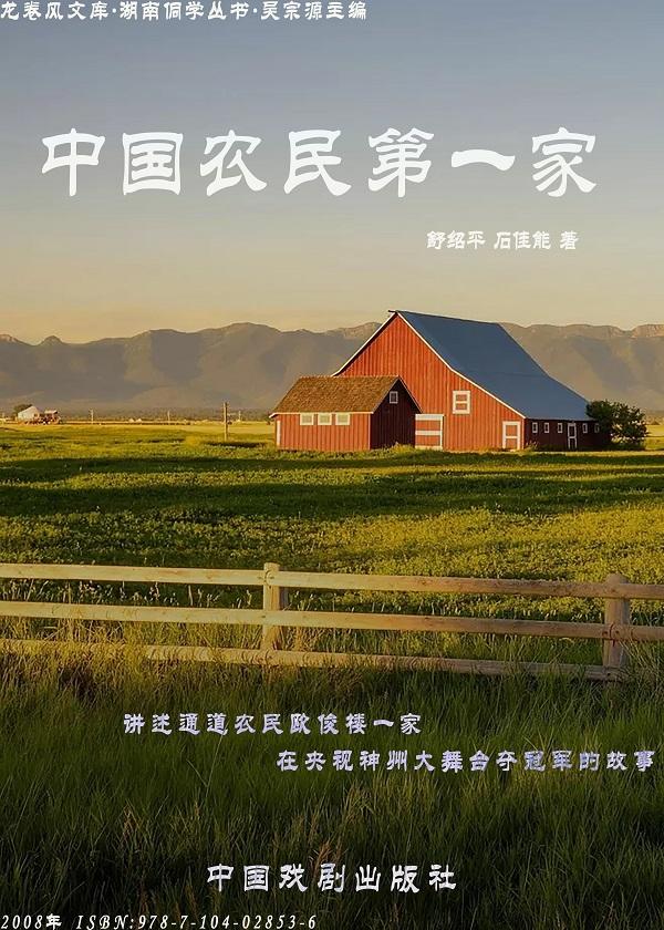 中国农民第一家