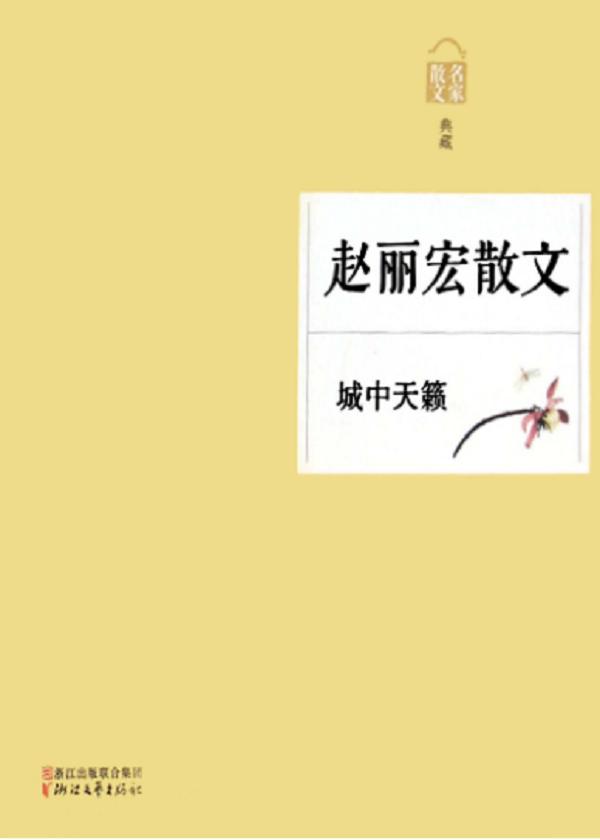 赵丽宏散文——城中天籁