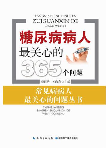 常见病病人最关心的问题丛书:糖尿病病人最关心的365个问题