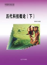 历代科技概论(下册)