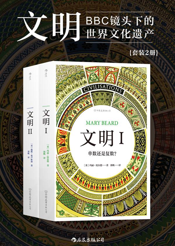 文明:BBC镜头下的世界文化遗产(套装2册)