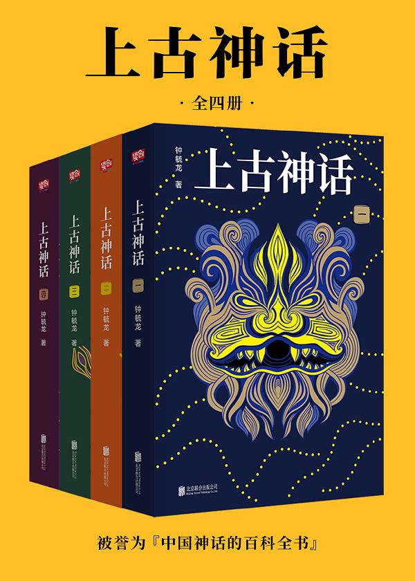上古神话(全四册)