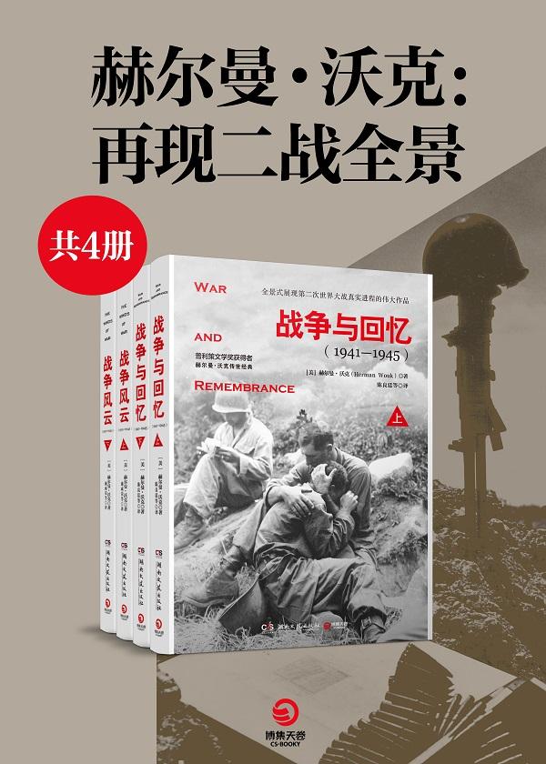 赫尔曼·沃克:二战全景系列(共4册)