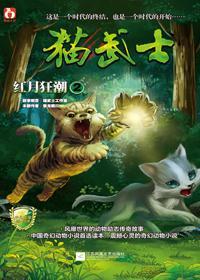 猫武士·红月狂潮2