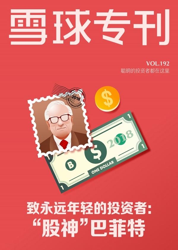 《雪球专刊》193期——医药股投资指南