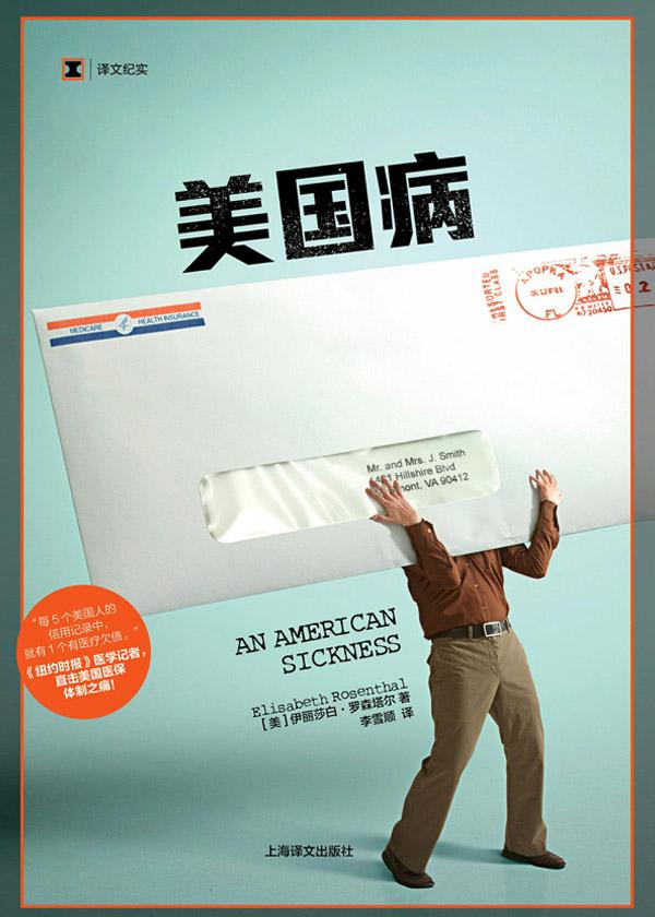 译文纪实·美国病