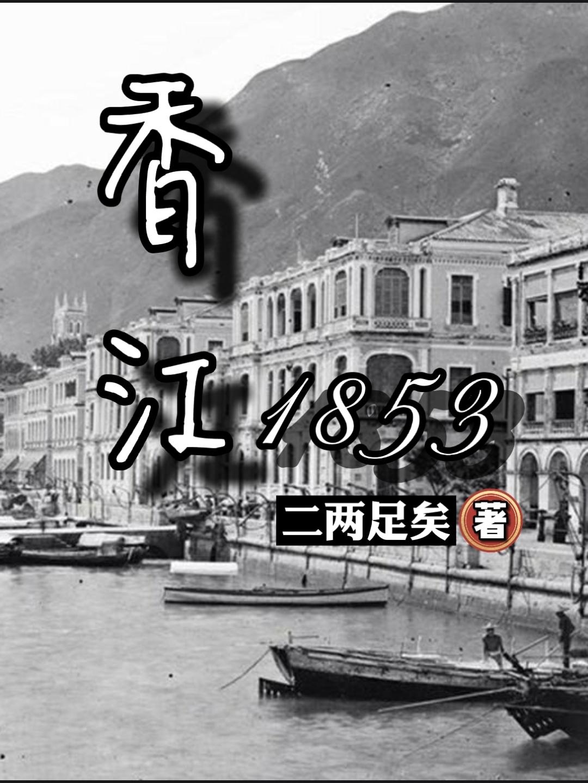 香江1853
