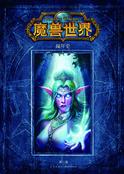 魔兽世界编年史·第三卷