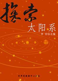 探索太阳系