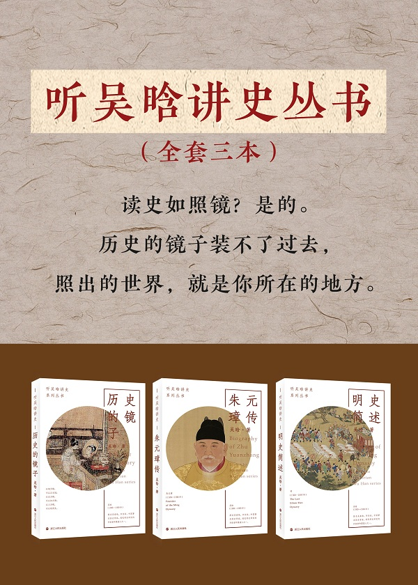 吴晗讲史系列(套装共3册):历史的镜子+朱元璋传+明史简述