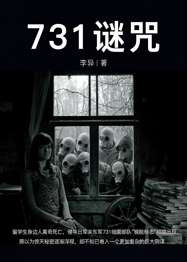 731谜咒