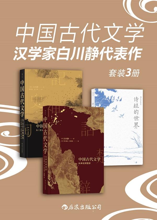 中国古代文学:汉学家白川静代表作(套装共3册)