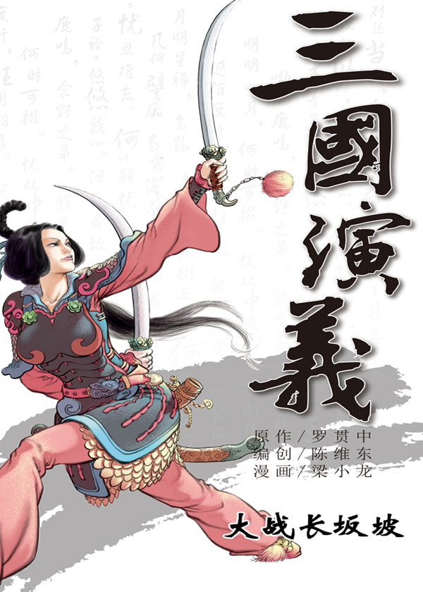 三国演义10:大战长坂坡