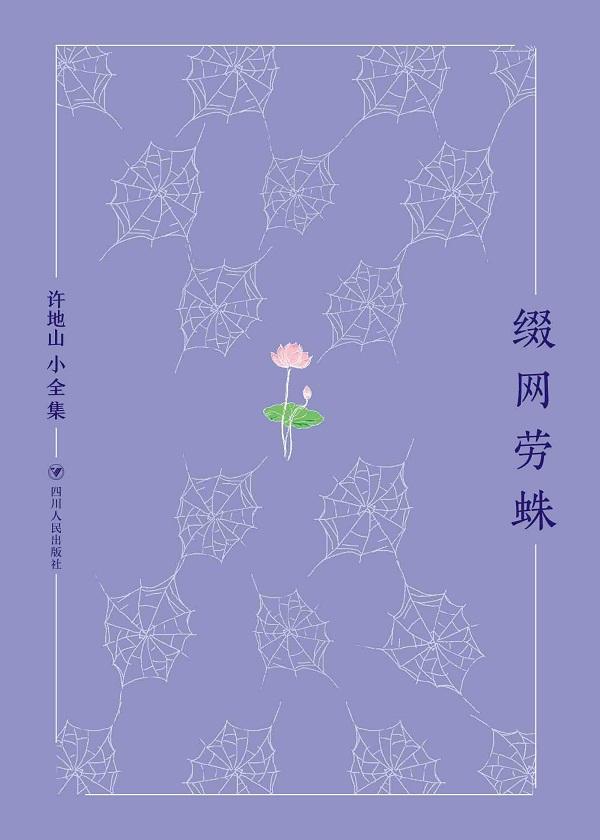 许地山小全集:缀网劳蛛