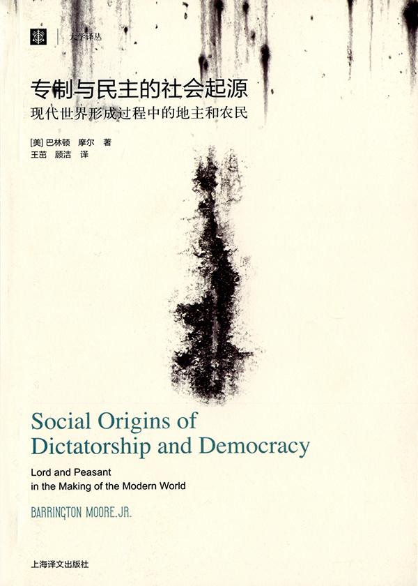 专制与民主的社会起源:现代世界形成过程中的地主和农民