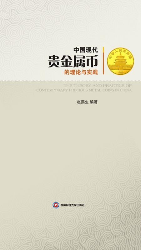 中国现代贵金属币的理论与实践