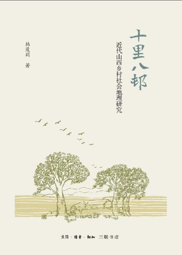 十里八村:近代山西乡村社会地理研究