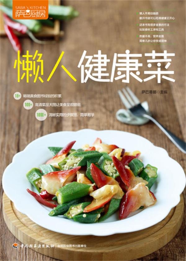 萨巴厨房:懒人健康菜