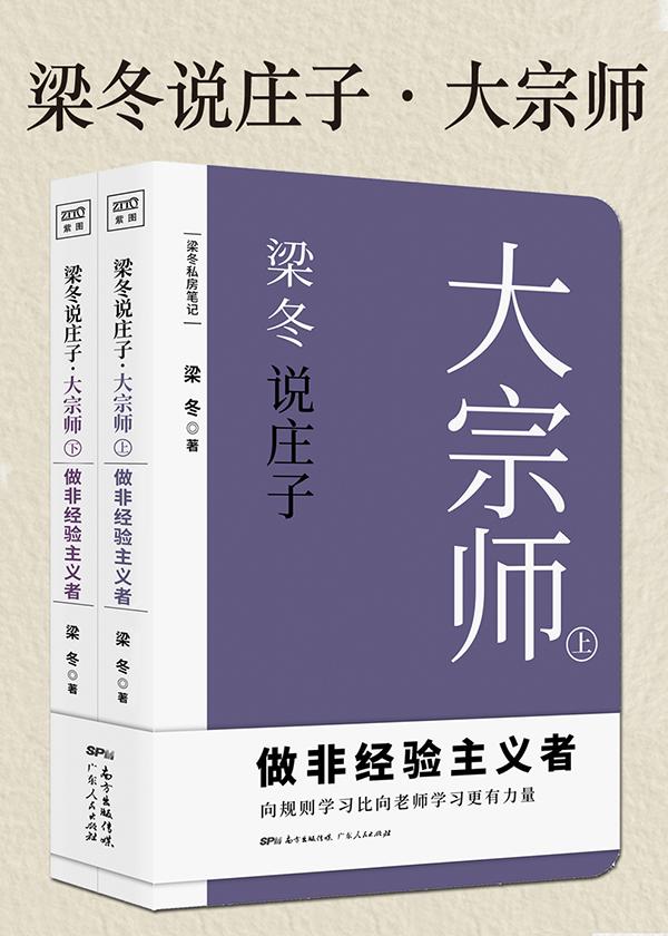 梁冬说庄子·大宗师(上下册)