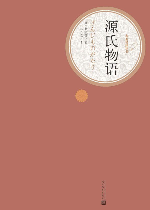 名著名译丛书·源氏物语