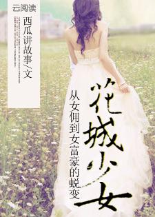 花城少女:从女佣到女富豪的蜕变