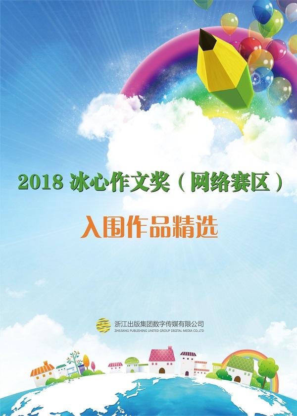 2018冰心作文奖(网络赛区)入围作品精选