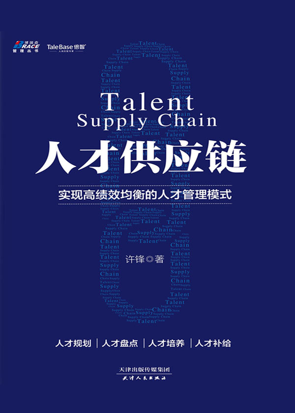 人才供应链:实现高绩效均衡的人才管理模式