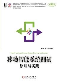 移动智能系统测试原理与实践