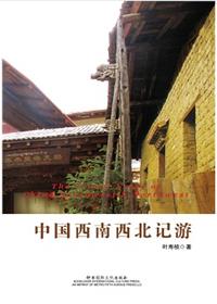 中国西南西北记游