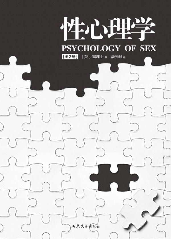 性心理学(全2册)