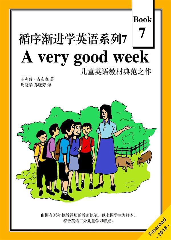 循序渐进学英语系列7:A very good week