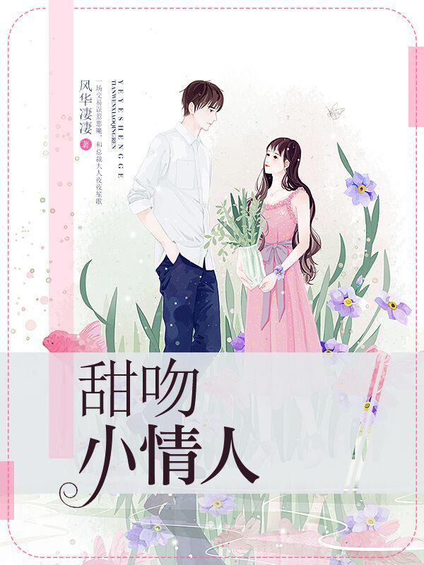 《甜吻小情人》最新章节 甜吻小情人乔月安陆辞寒全文阅读
