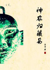 神农归藏易(插图版)