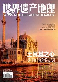 世界遗产地理·土耳其之心:失落的城邦文明(总第9期)