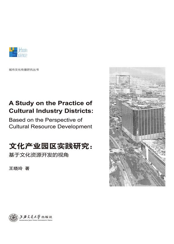 文化产业园区实践研究:基于文化资源开发的视角