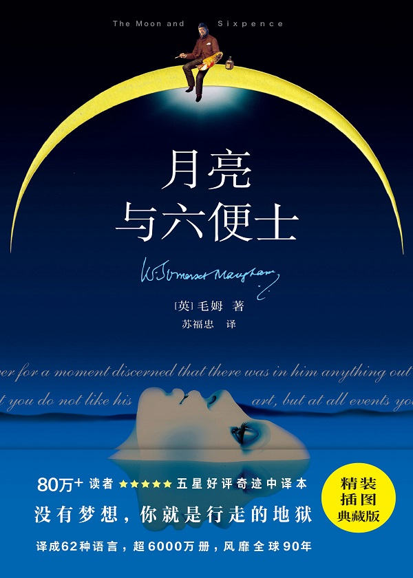 紫图经典文库:毛姆·月亮与六便士