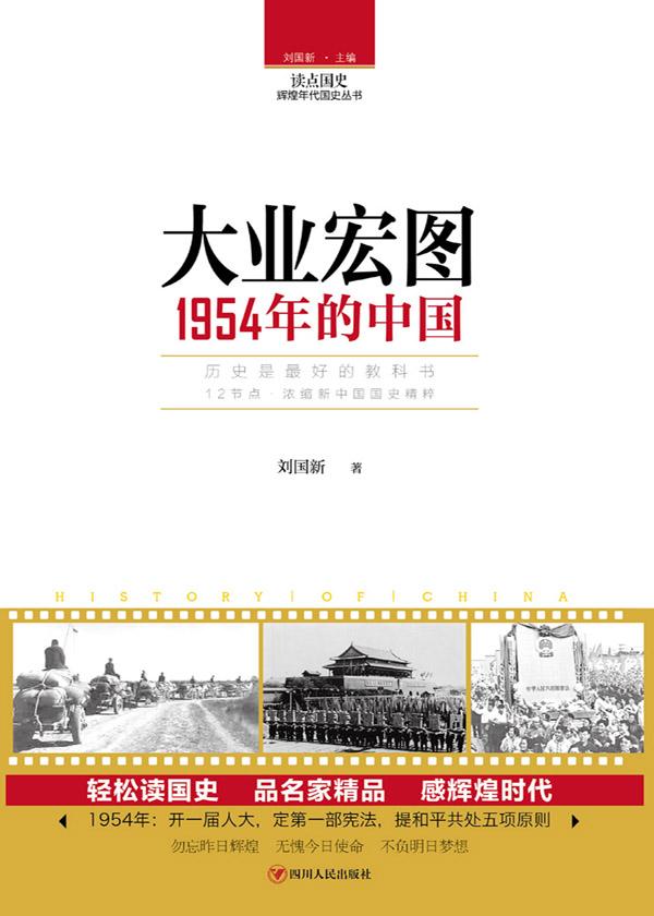 大业宏图:1954年的中国