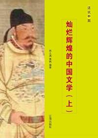 灿烂辉煌的中国文学(上册)