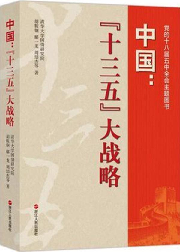 中国:⎾十三五⏌大战略