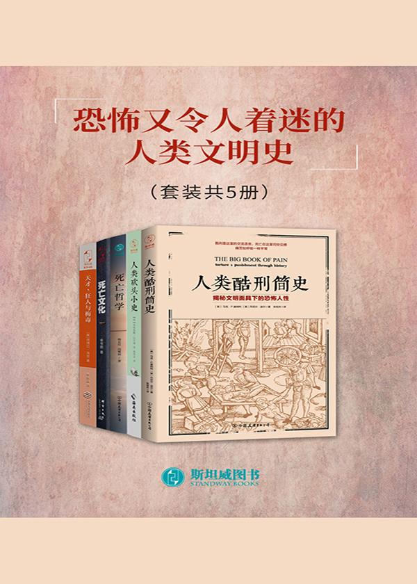 恐怖又令人着迷的人类文明史(套装共5册)