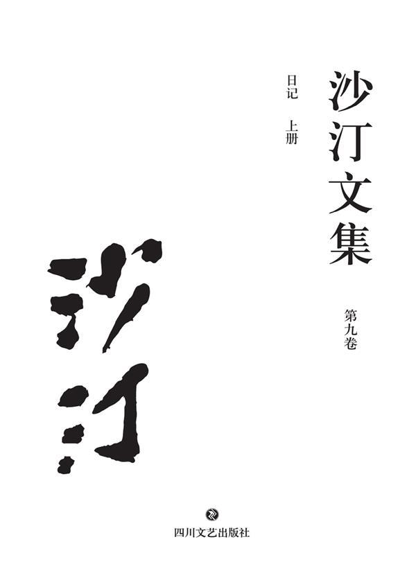 沙汀文集第九卷:日记 全2册(上)