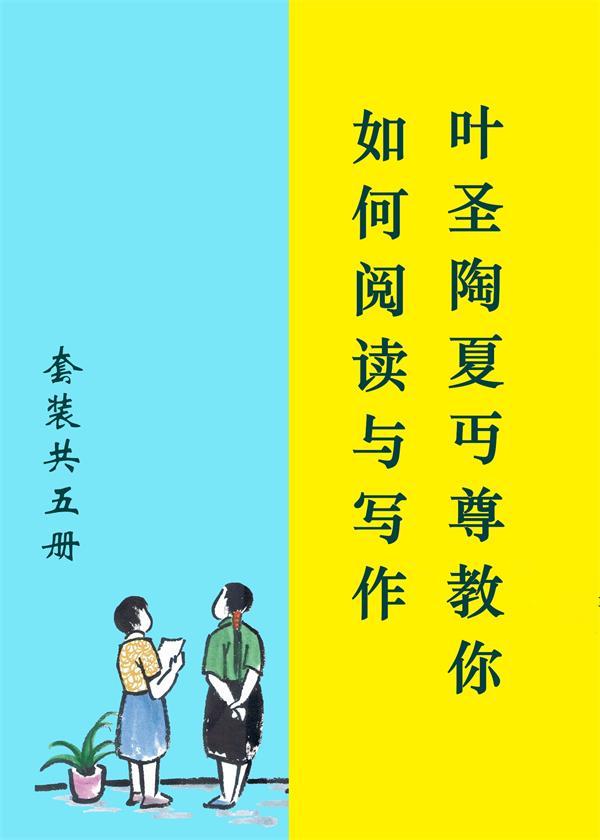 叶圣陶夏丏尊教你如何阅读与写作(套装共5册)